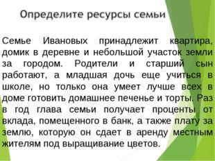 Семье Ивановых принадлежит квартира, домик в деревне и небольшой участок земл