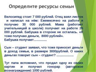 . Велосипед стоит 7 000 рублей. Отец взял листок и написал на нём: Ежемесячно