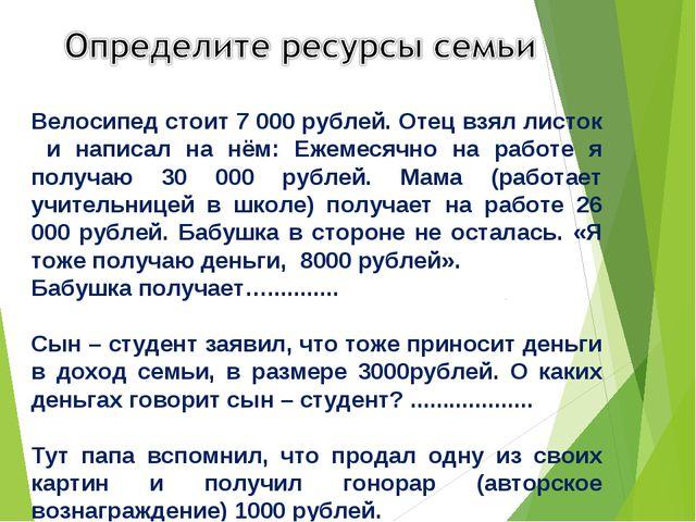 . Велосипед стоит 7 000 рублей. Отец взял листок и написал на нём: Ежемесячно...