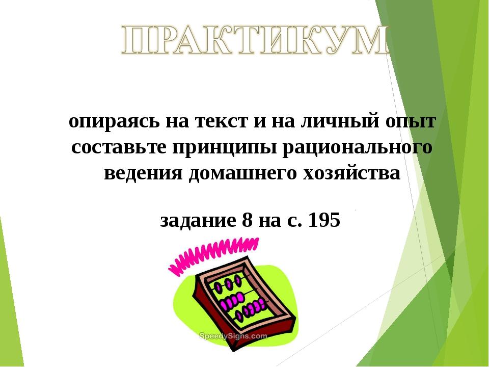 опираясь на текст и на личный опыт составьте принципы рационального ведения д...
