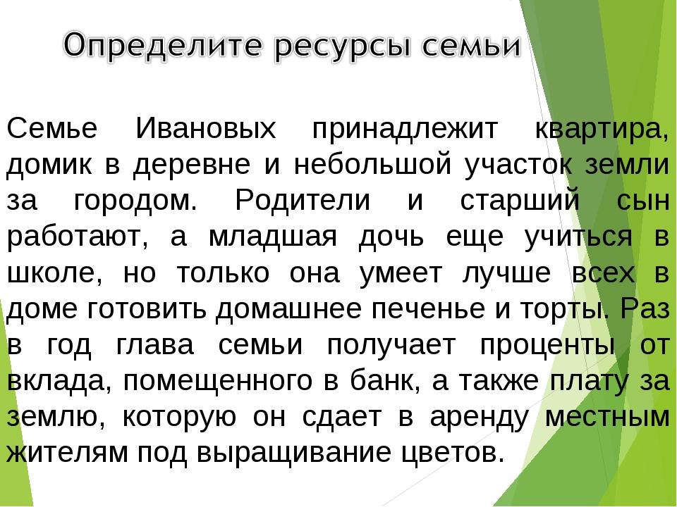 Семье Ивановых принадлежит квартира, домик в деревне и небольшой участок земл...