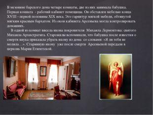 В мезонине барского дома четыре комнаты, две из них занимала бабушка. Первая