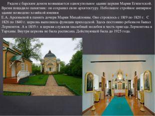 Рядом с барским домом возвышается однокупольное здание церкви Марии Египетск
