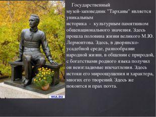 """Государственный музей-заповедник """"Тарханы"""" является уникальным историка - ку"""