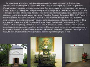 На территории церковного двора стоит фамильная часовня Арсеньевых и Лермонто
