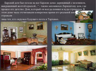 Барский дом был похож на все барские дома: деревянный с мезонином, выкрашенн