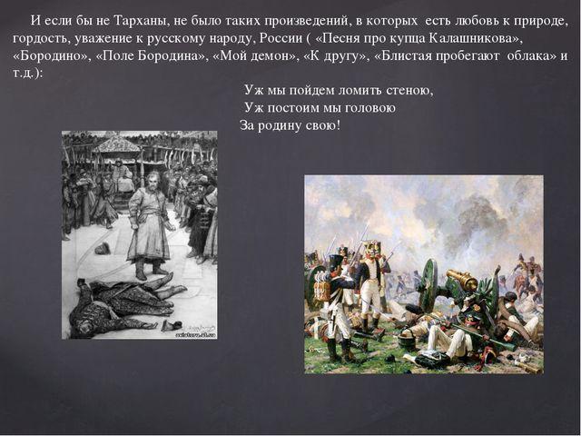 И если бы не Тарханы, не было таких произведений, в которых есть любовь к пр...