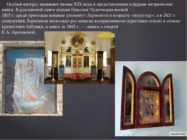 Особый интерес вызывают иконы XIX века и представленные в церкви метрические...