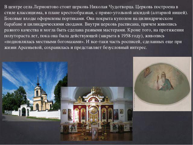 В центре села Лермонтово стоит церковь Николая Чудотворца. Церковь построена...