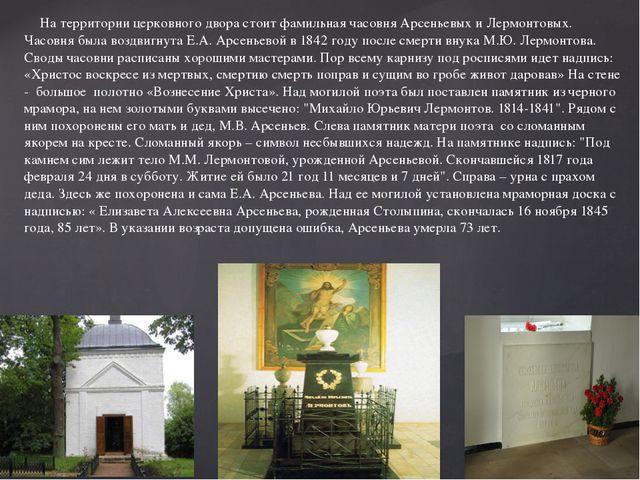 На территории церковного двора стоит фамильная часовня Арсеньевых и Лермонто...