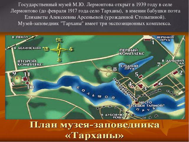 Государственный музей М.Ю. Лермонтова открыт в 1939 году в селе Лермонтово (д...