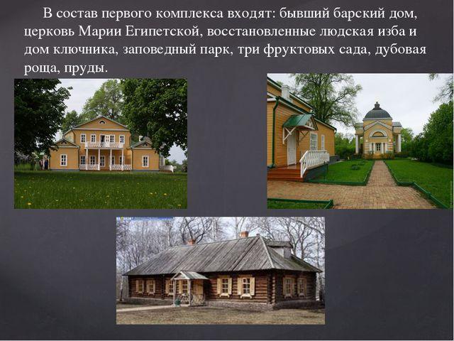 В состав первого комплекса входят: бывший барский дом, церковь Марии Египетс...