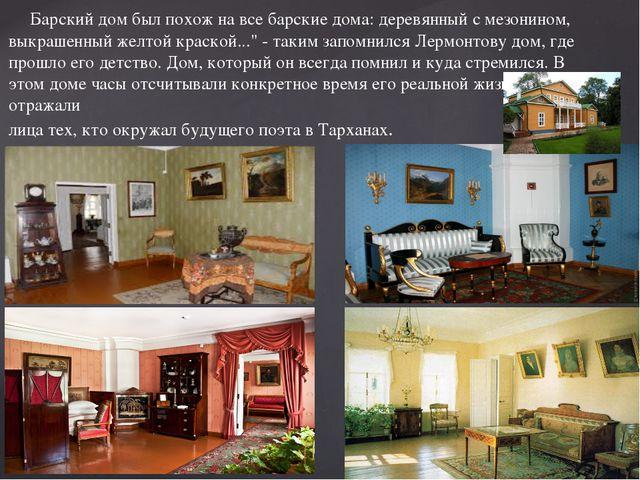 Барский дом был похож на все барские дома: деревянный с мезонином, выкрашенн...