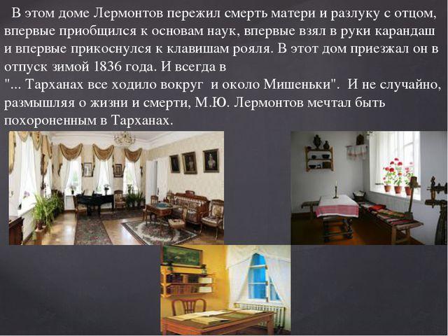 В этом доме Лермонтов пережил смерть матери и разлуку с отцом, впервые приоб...