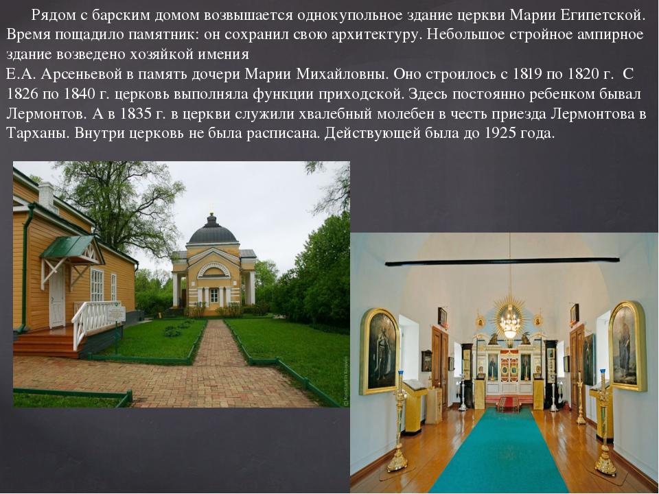 Рядом с барским домом возвышается однокупольное здание церкви Марии Египетск...