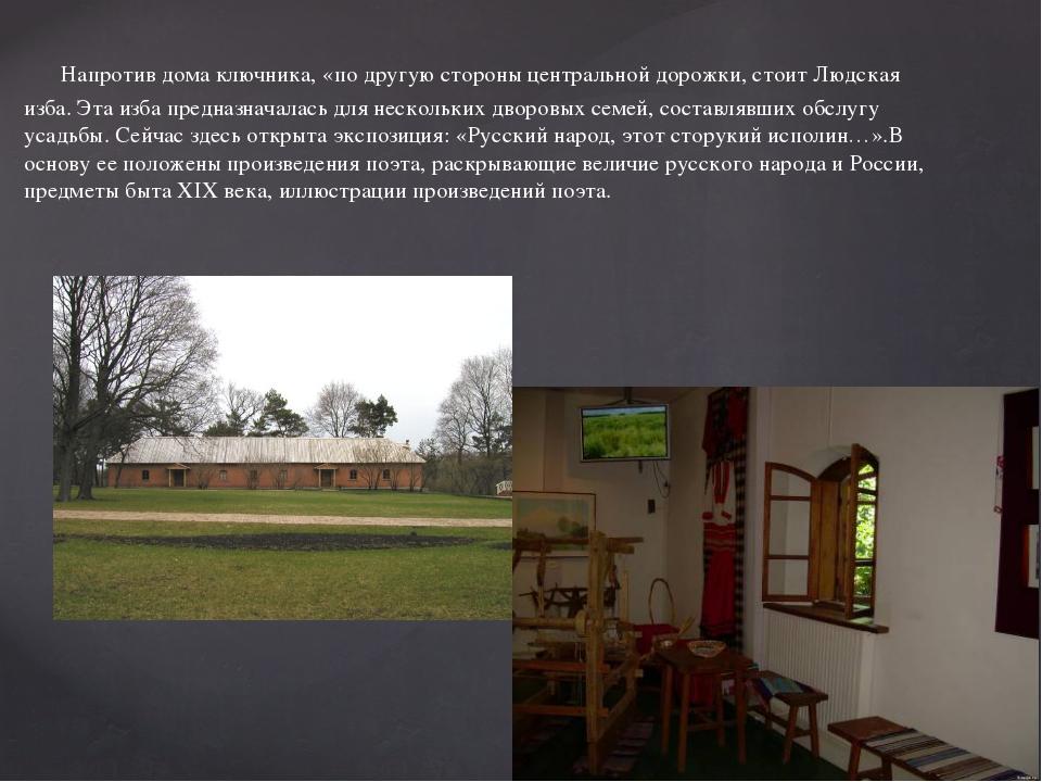 Напротив дома ключника, «по другую стороны центральной дорожки, стоит Людска...