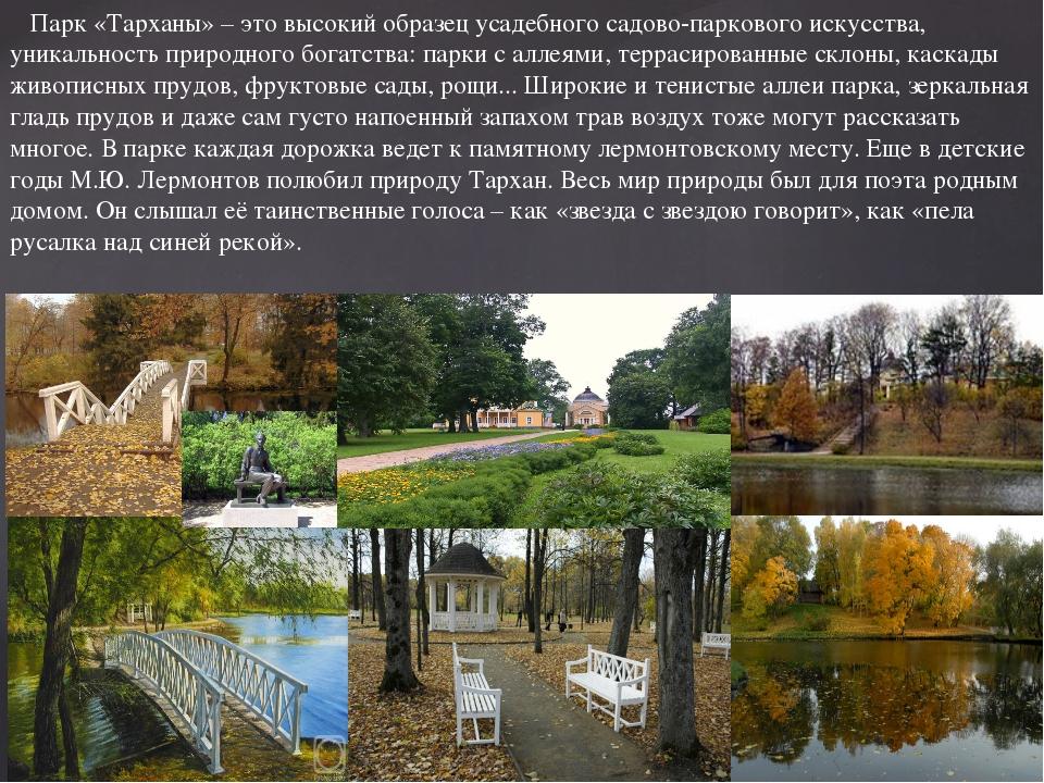 Парк «Тарханы» – это высокий образец усадебного садово-паркового искусства,...