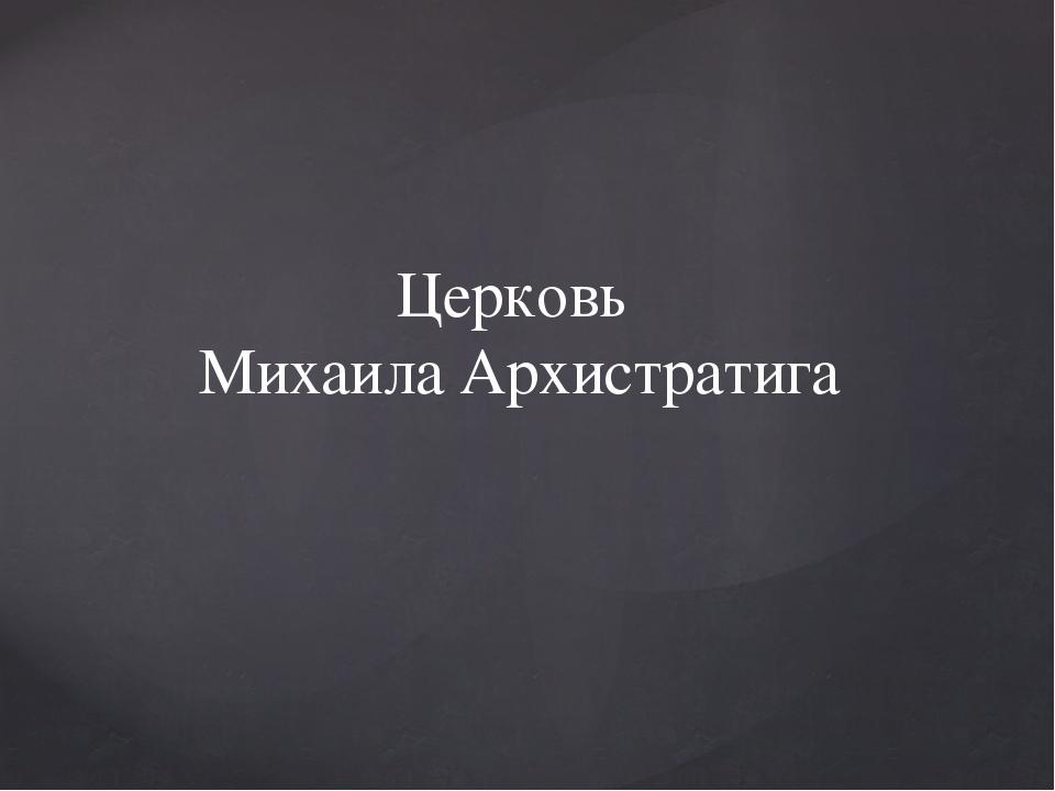 Церковь Михаила Архистратига