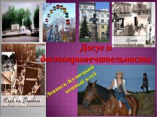 Досуг и достопримечательности Ленинск-Кузнецкий конный клуб