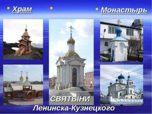 Храм Часо́вня Монастырь СВЯТЫНИ Ленинска-Кузнецкого