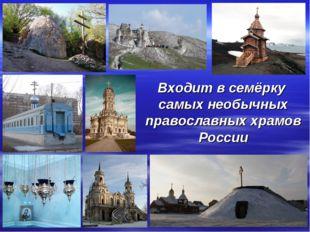 Входит в семёрку самых необычных православных храмов России