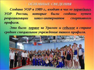 ОСНОВНЫЕ СВЕДЕНИЯ Создано УОР в 1989 г., входит в число первейших УОР России,