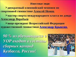 Известные люди: двукратный олимпийский чемпион по спортивной гимнастике Алекс