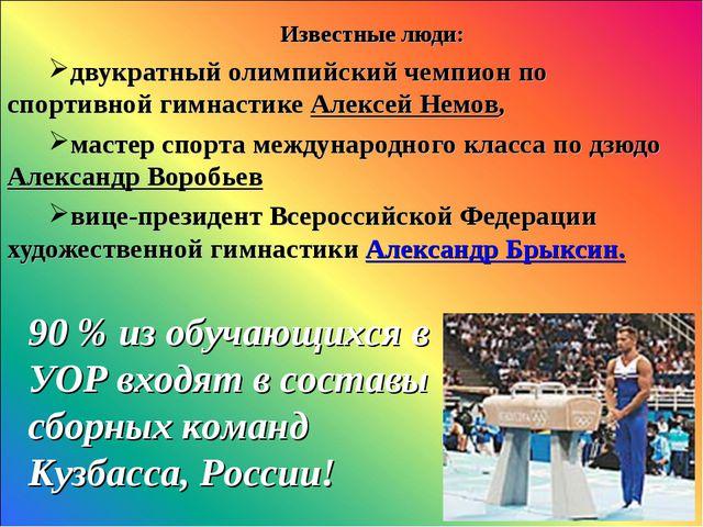 Известные люди: двукратный олимпийский чемпион по спортивной гимнастике Алекс...