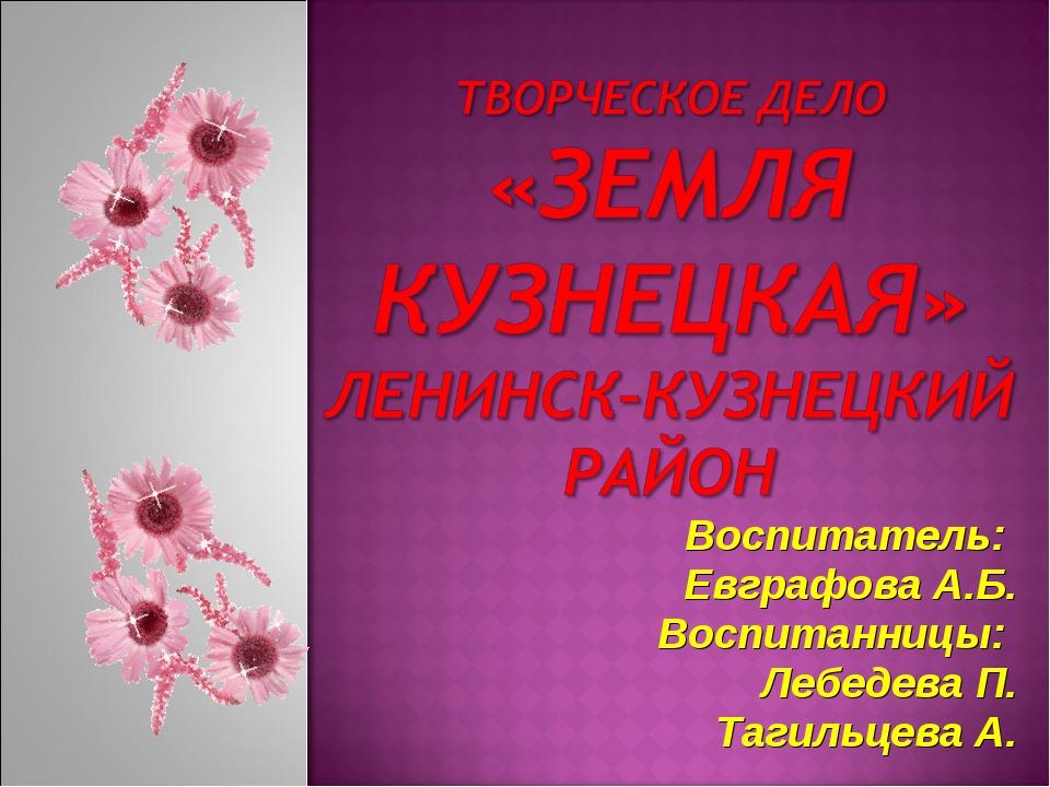 Воспитатель: Евграфова А.Б. Воспитанницы: Лебедева П. Тагильцева А.