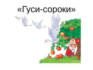 «Гуси-сороки»