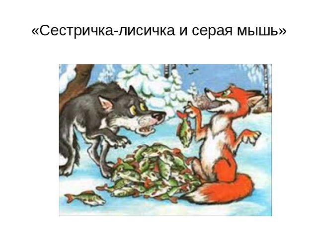 «Сестричка-лисичка и серая мышь»