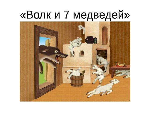 «Волк и 7 медведей»