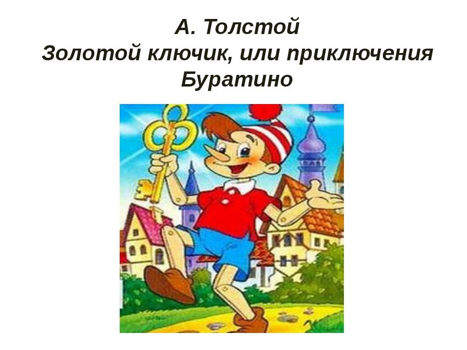 А. Толстой Золотой ключик, или приключения Буратино