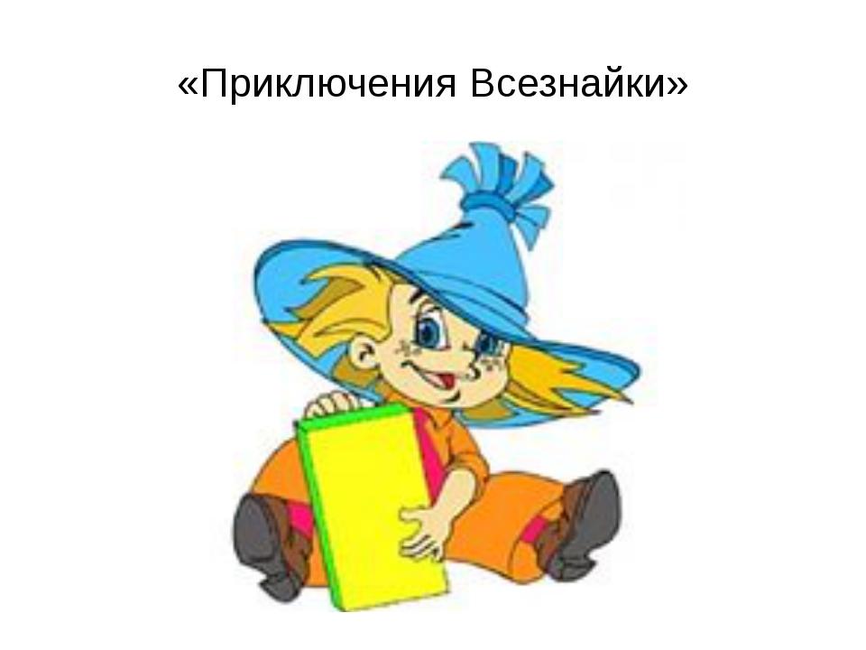 «Приключения Всезнайки»
