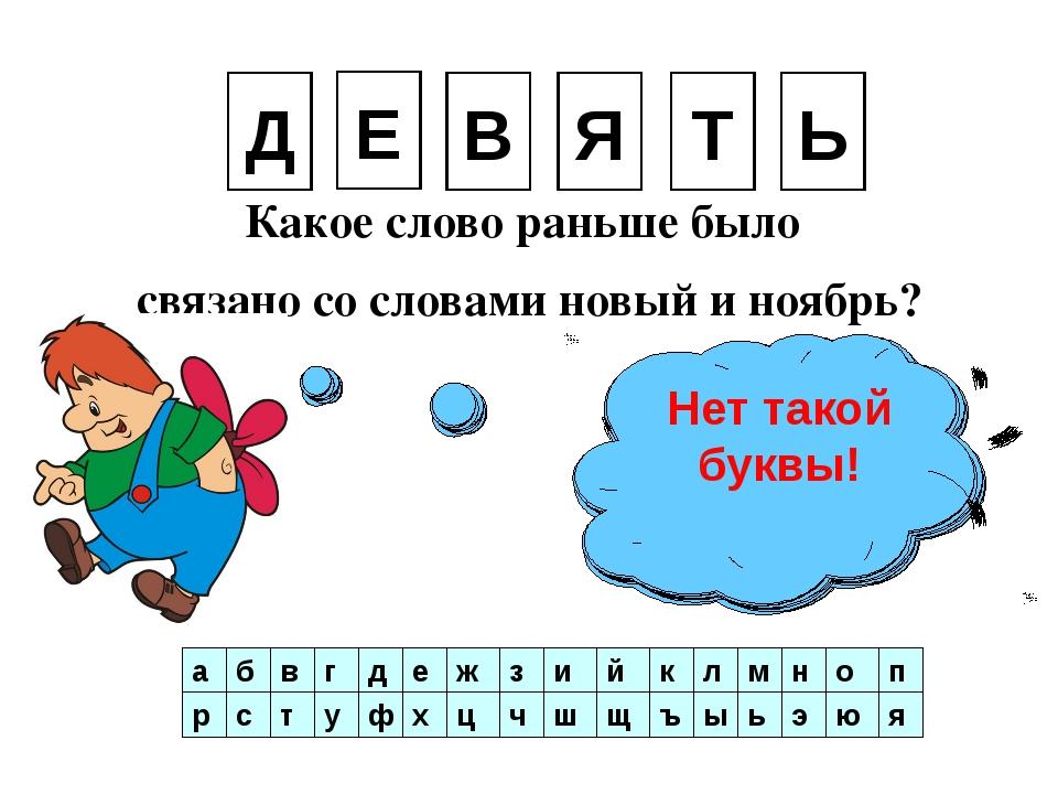 Какое слово раньше было связано со словами новый и ноябрь? Е В Я Т Ь Д а б в...
