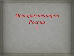 История театров России 