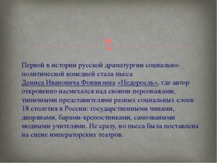 Первой в истории русской драматургии социально-политической комедией стала пь