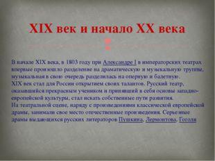XIX век и начало XX века В начале XIX века, в 1803 году приАлександре Iв им