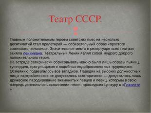 Театр СССР. Главным положительным героем советских пьес на несколько десятиле
