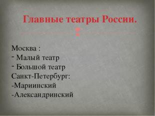 Главные театры России. Москва : Малый театр Большой театр Санкт-Петербург: -М