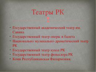 Театры РК Государственный академический театр им. Савина Государственный теат