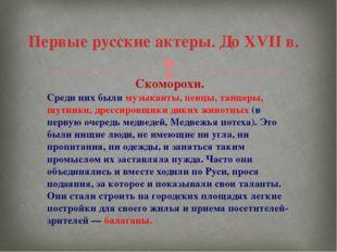 Первые русские актеры. До XVII в. Скоморохи. Среди них были музыканты, певцы,