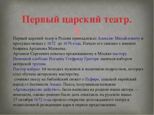 Первый царский театр. Первый царский театр в России принадлежалАлексею Михай
