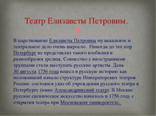 В царствованиеЕлизаветы Петровнымузыкальное и театральное дело очень выросл