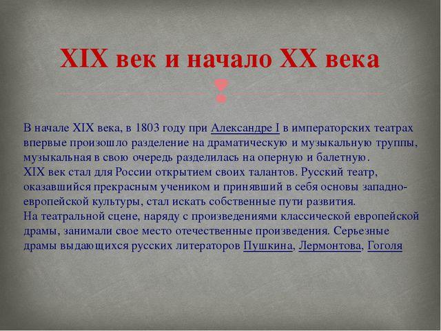 XIX век и начало XX века В начале XIX века, в 1803 году приАлександре Iв им...