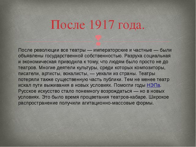 После 1917 года. После революции все театры— императорские и частные— были...