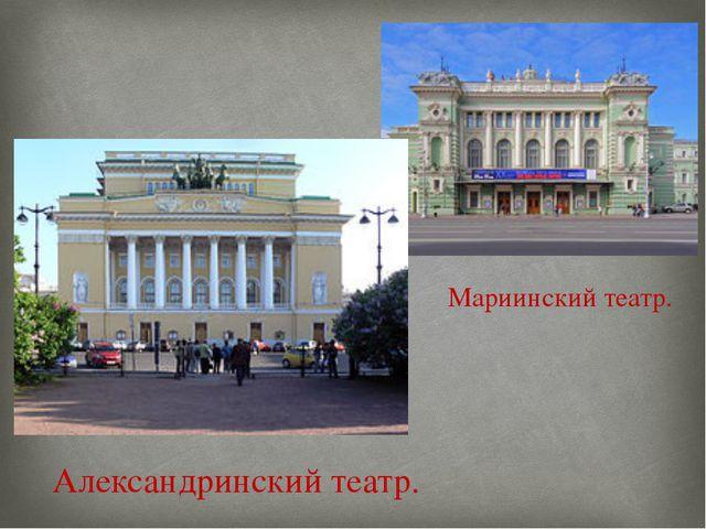 Александринский театр. Мариинский театр.