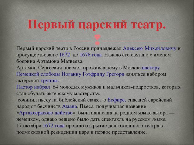 Первый царский театр. Первый царский театр в России принадлежалАлексею Михай...