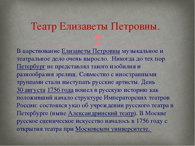 В царствованиеЕлизаветы Петровнымузыкальное и театральное дело очень выросл...