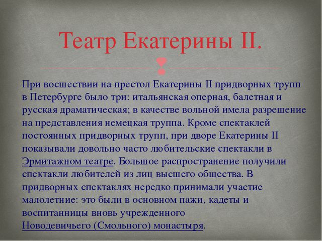 Театр Екатерины II. При восшествии на престол Екатерины II придворных трупп в...